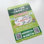 お得! 市バス乗り放題の乗車券カード購入方法。京都観光は、一日乗車券で。