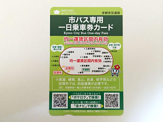 市バス専用一日乗車券カード / Kyoto City Bus One day Pass