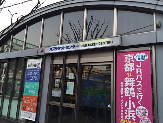 京都駅 北側 烏丸口 JRバスチケットセンター