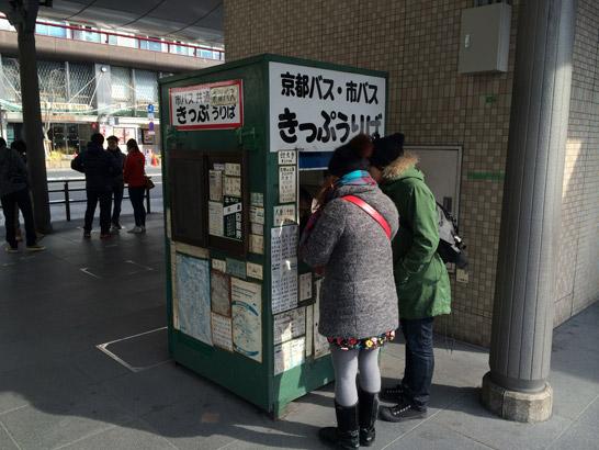 京都駅 烏丸口 市バス専用一日乗車券カード きっぷうりば